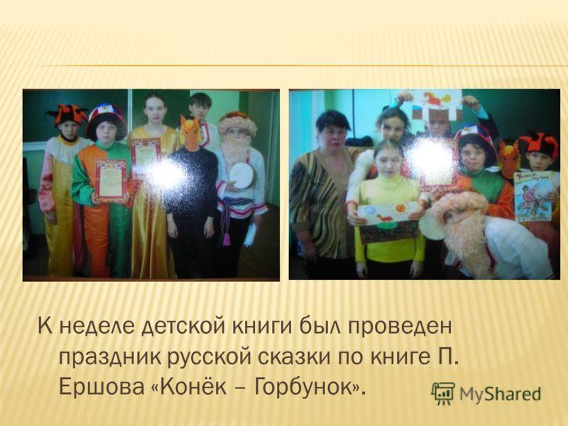К неделе детской книги был проведен праздник русской сказки по книге П. Ершова «Конёк – Горбунок».