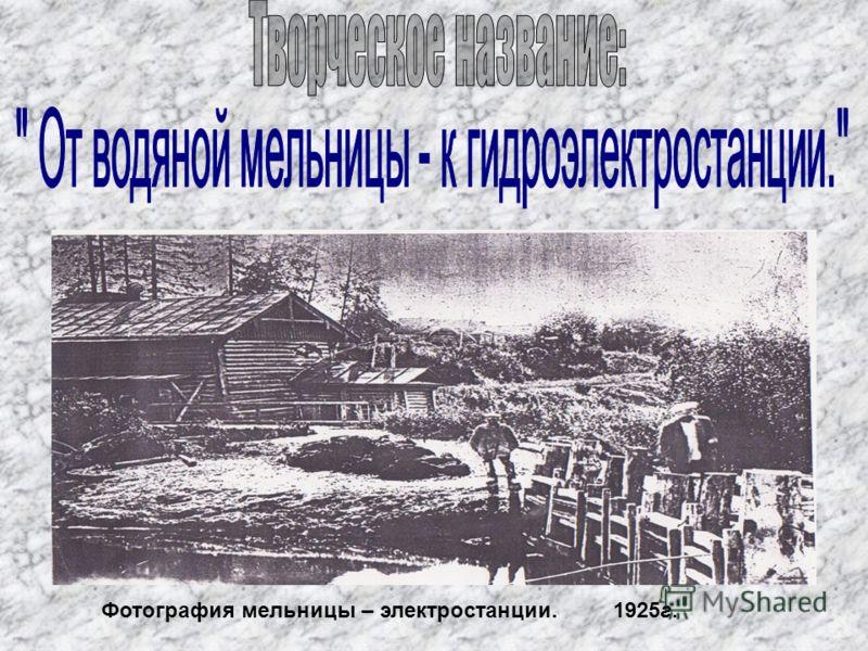 Фотография мельницы – электростанции. 1925г.