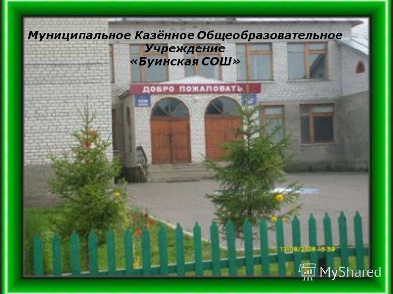 Муниципальное Казённое Общеобразовательное Учреждение «Буинская СОШ»