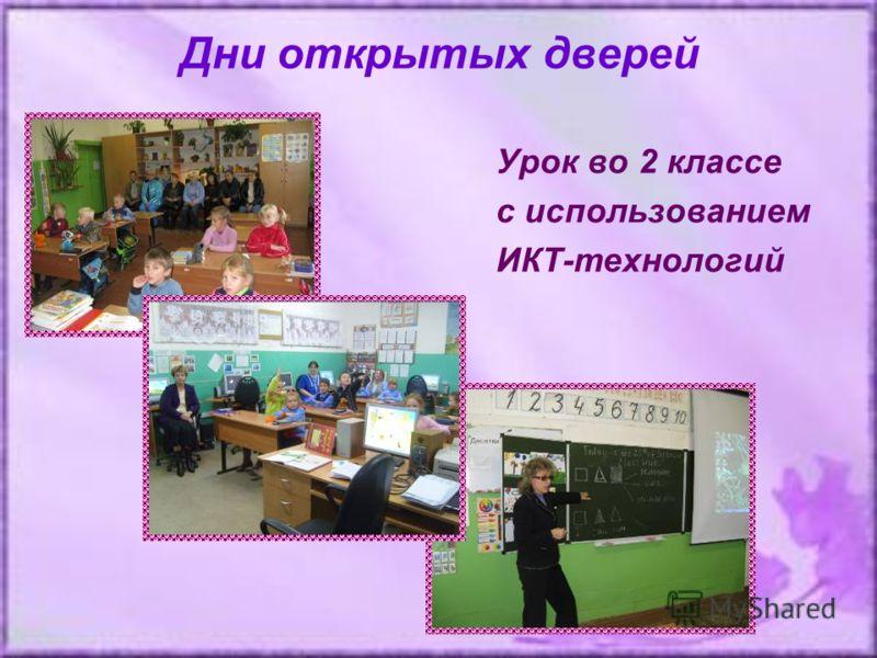 Дни открытых дверей Урок во 2 классе с использованием ИКТ-технологий