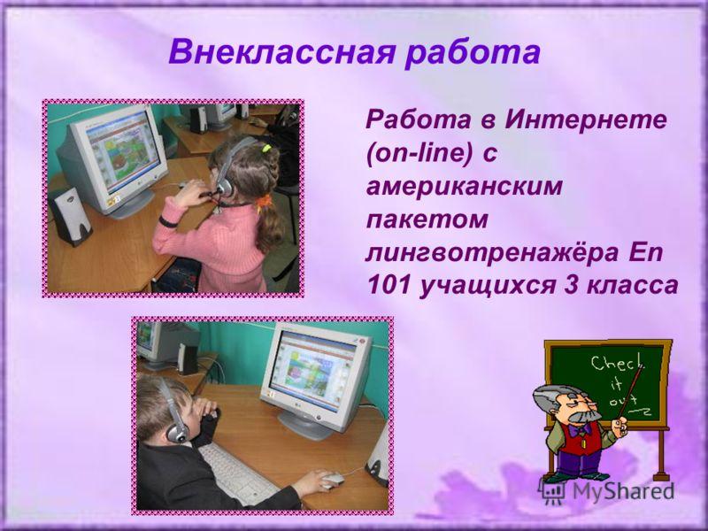 Внеклассная работа Работа в Интернете (on-line) с американским пакетом лингвотренажёра En 101 учащихся 3 класса