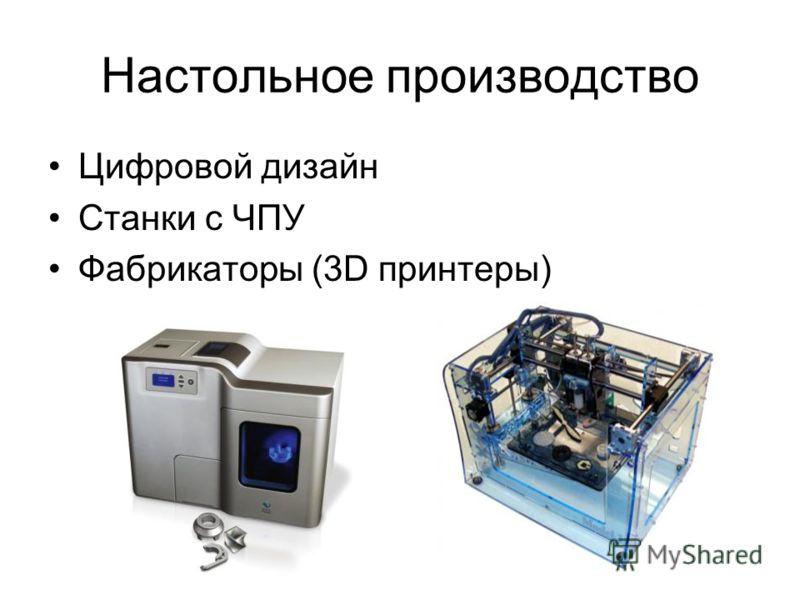 Настольное производство Цифровой дизайн Станки с ЧПУ Фабрикаторы (3D принтеры)