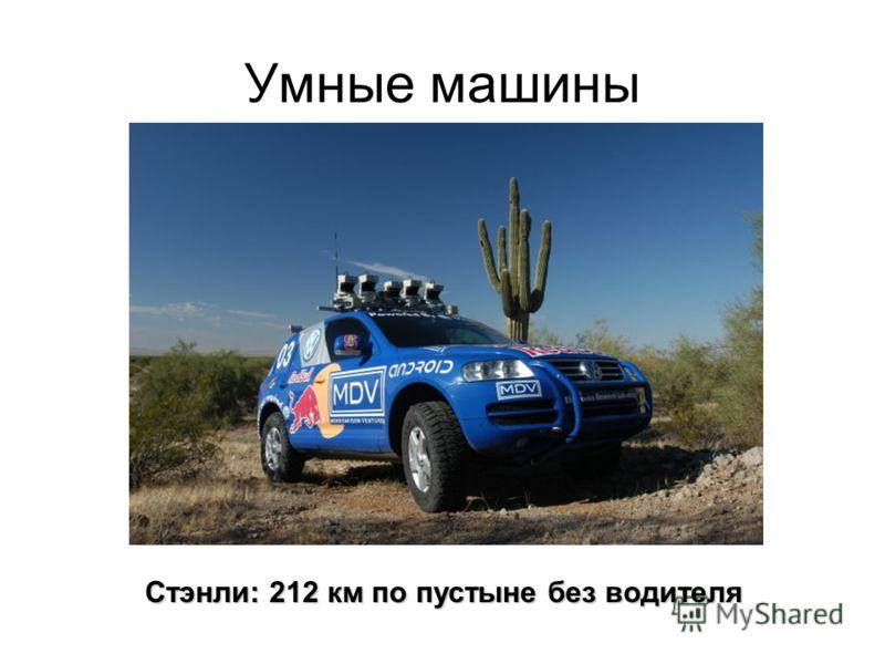 Умные машины Стэнли: 212 км по пустыне без водителя
