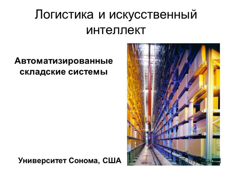Логистика и искусственный интеллект Автоматизированные складские системы Университет Сонома, США