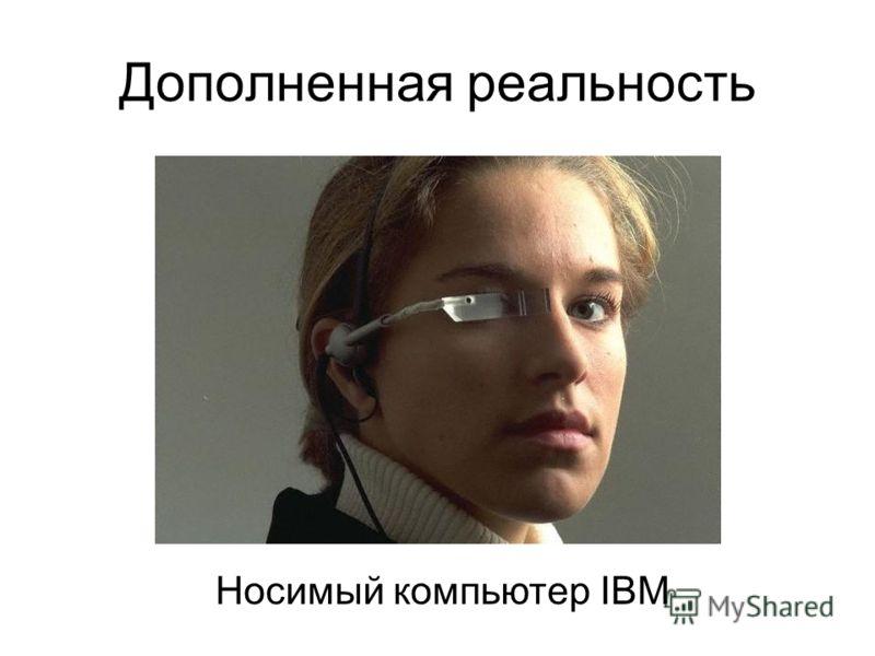 Дополненная реальность Носимый компьютер IBM