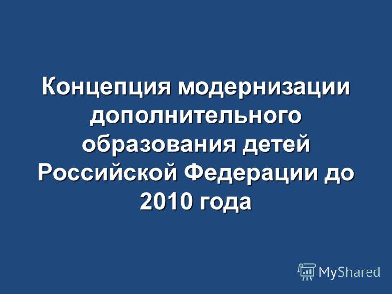Концепция модернизации дополнительного образования детей Российской Федерации до 2010 года