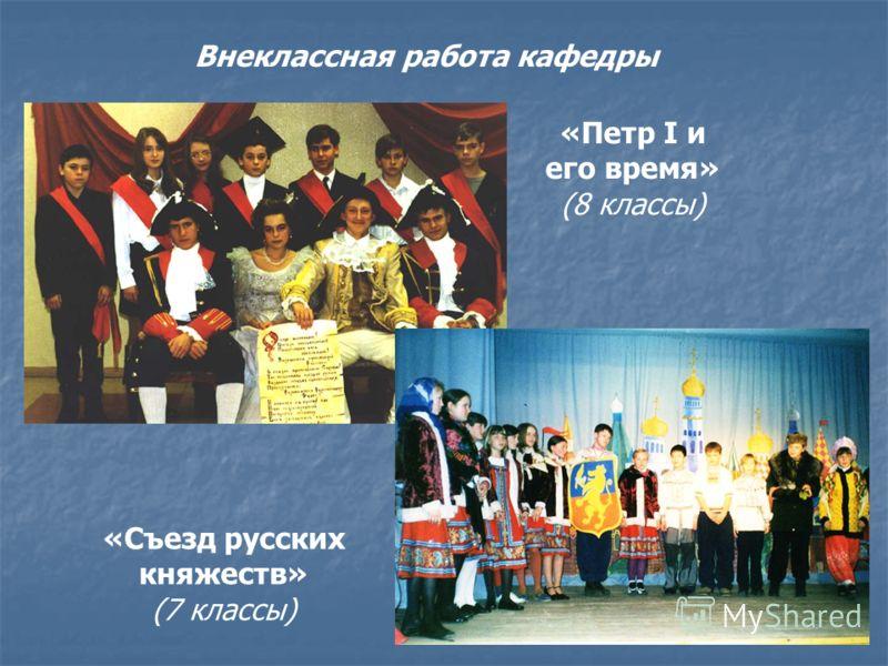 «Петр I и его время» (8 классы) «Съезд русских княжеств» (7 классы)