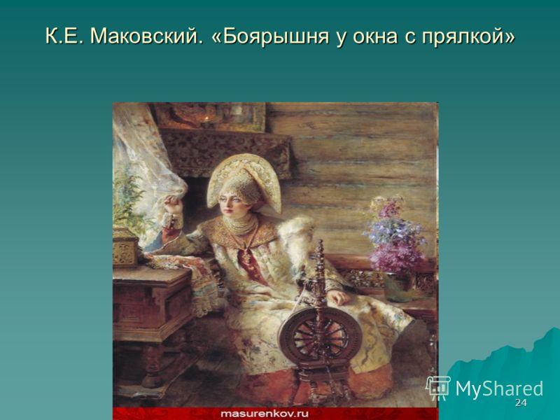 24 К.Е. Маковский. «Боярышня у окна с прялкой»