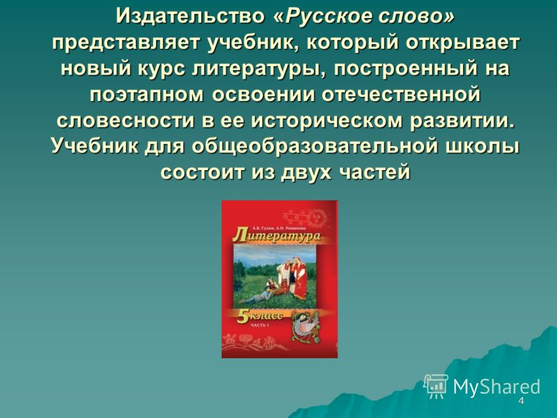 4 Издательство «Русское слово» представляет учебник, который открывает новый курс литературы, построенный на поэтапном освоении отечественной словесности в ее историческом развитии. Учебник для общеобразовательной школы состоит из двух частей