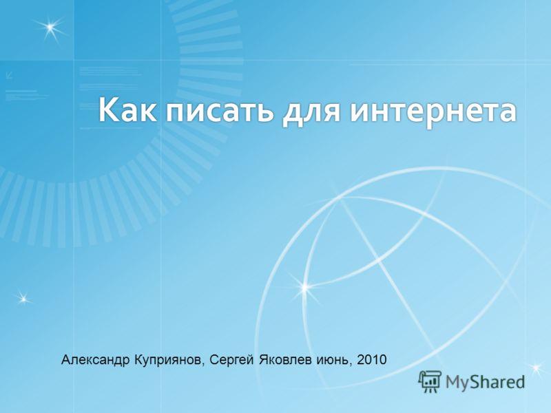 Как писать для интернета Александр Куприянов, Сергей Яковлев июнь, 2010