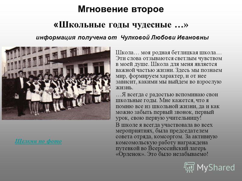 Мгновение первое « Детство моё, постой …» информация получена от мамы Любови Ивановны Любаша родилась в обычной семье: папа – строитель, я – бухгалтер. У нас трое детей – три дочери. Люба – самая младшая. Она была послушной девочкой, очень любила чит