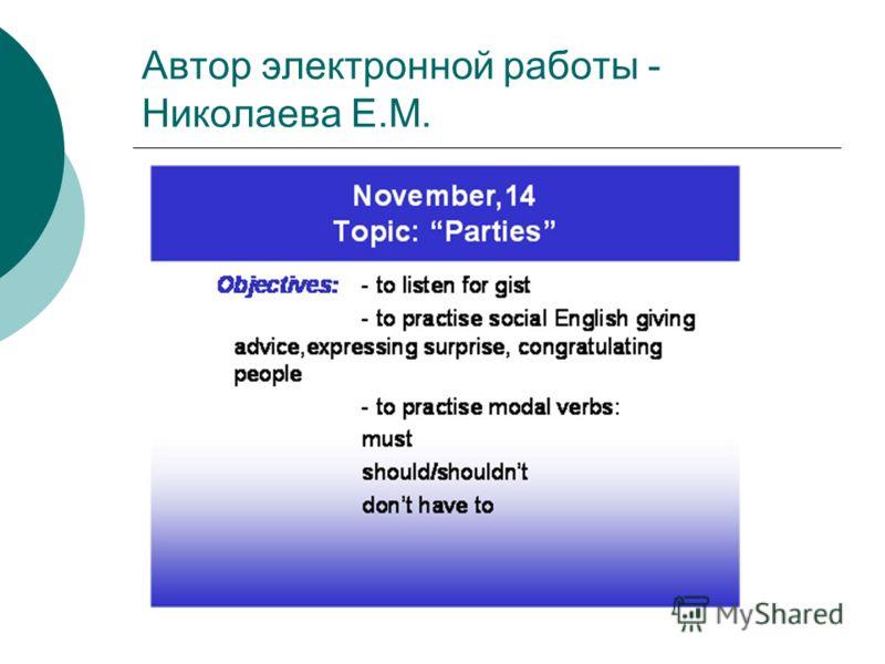 Автор электронной работы - Николаева Е.М.