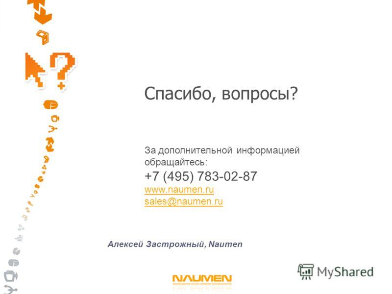 Спасибо, вопросы? За дополнительной информацией обращайтесь: +7 (495) 783-02-87 www.naumen.ru sales@naumen.ru Алексей Застрожный, Naumen