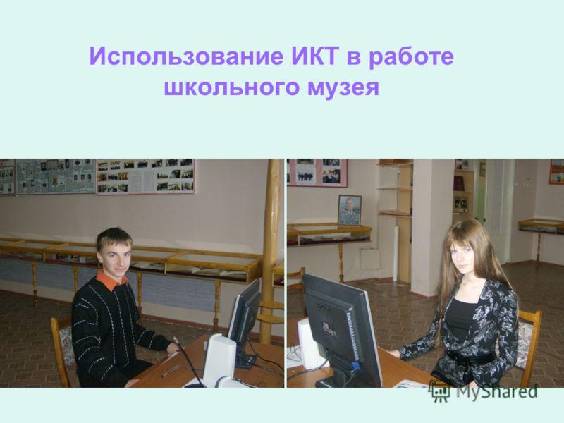 Использование ИКТ в работе школьного музея