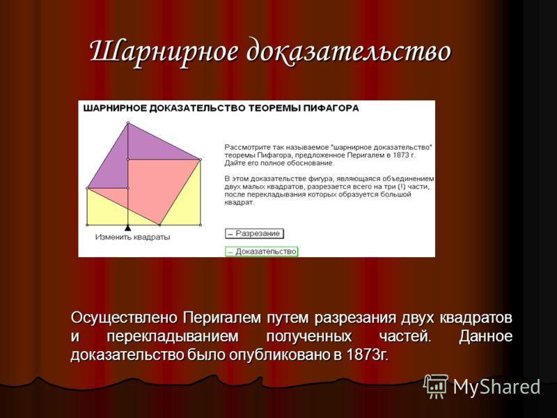 Шарнирное доказательство Осуществлено Перигалем путем разрезания двух квадратов и перекладыванием полученных частей. Данное доказательство было опубликовано в 1873г.