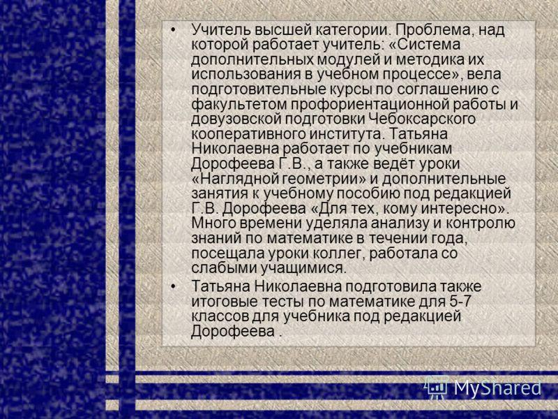 Чернова Татьяна Николаевна– учитель математики высшей квалификационной категории. (работает в 7А, 9А классах)
