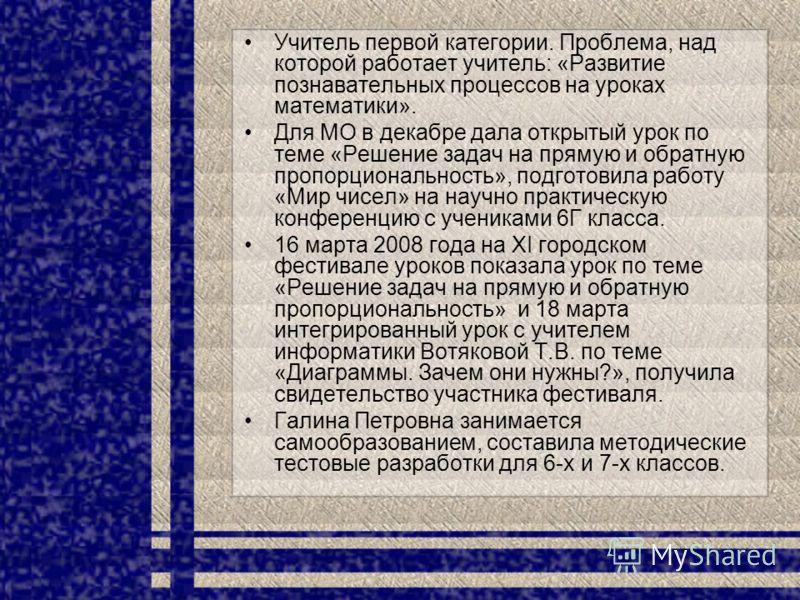 Чернова Галина Петровна – руководитель МО, учитель математики первой квалификационной категории (работает в 7Б, 7Г, 8В классах)