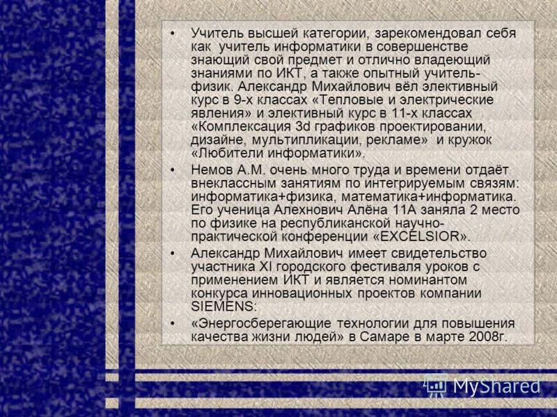 Немов Александр Михайлович– учитель информатики высшей квалификационной категории (работает в 8 – 11 классах)
