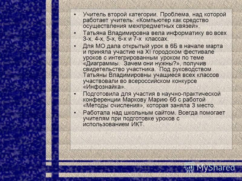 Вотякова Татьяна Владимировна – учитель второй квалификационной категории