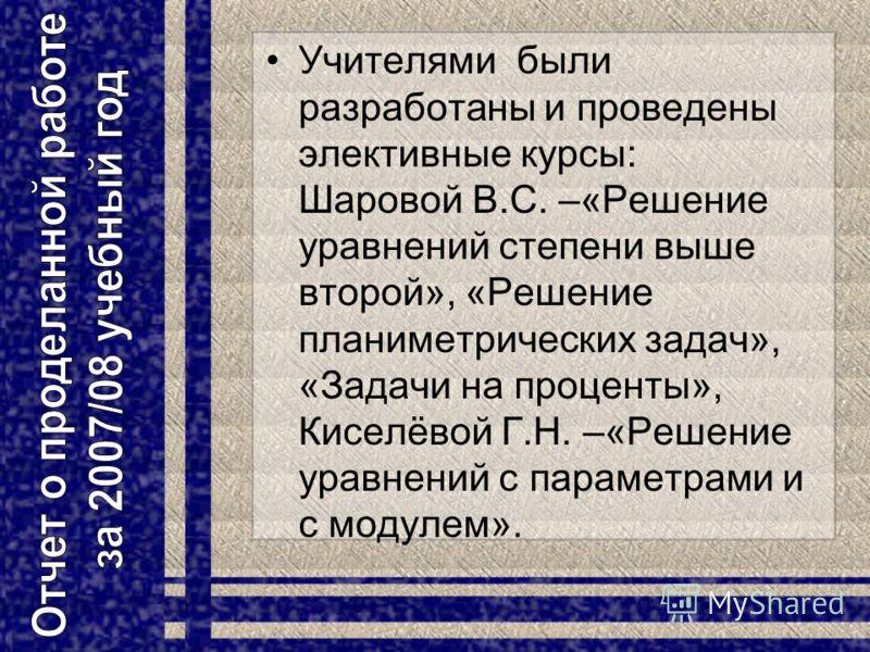 В этом учебном году была введена новая система аттестации на квалификационные категории и её успешно прошли: а) на высшую категорию- Чернова Т.Н. б) на первую категорию- Шарова В.С., Федорова Т. С., Чернова Г.П., Тишкин И.Е. в) на вторую категорию- К