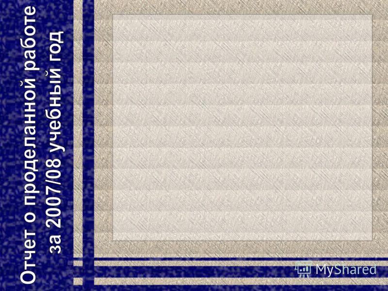 Учебно-методический проект по геометрии для 7-9 классов: «Треугольники». Создан учителями математики Черновой Галиной Петровны, Федоровой Татьяны Семеновны и Киселевой Галины Николаевны.