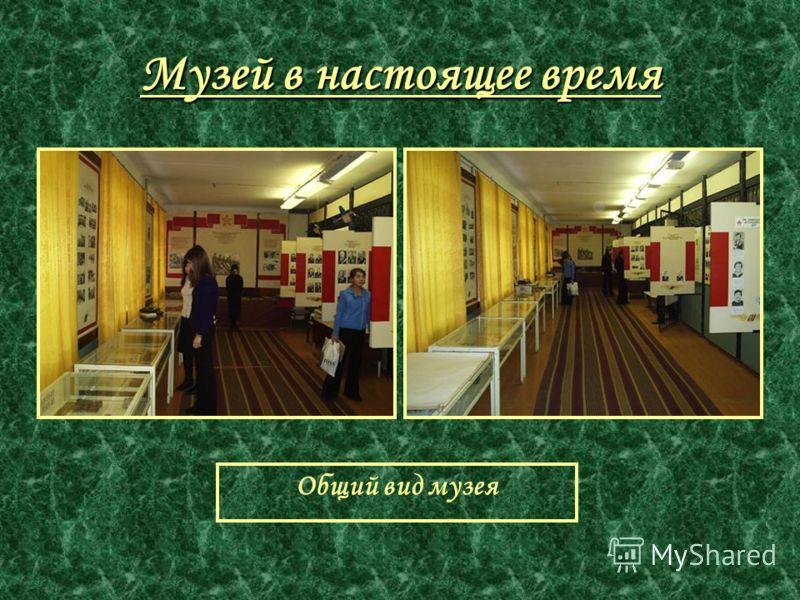 Музей в настоящее время Общий вид музея