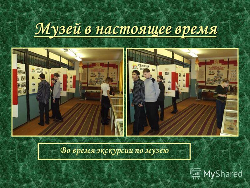 Музей в настоящее время Во время экскурсии по музею