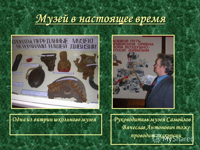 Музей в настоящее время Одна из витрин школьного музеяРуководитель музея Самойлов Вячеслав Антонович тоже проводит экскурсии