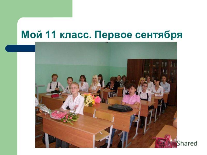Мой 11 класс. Первое сентября