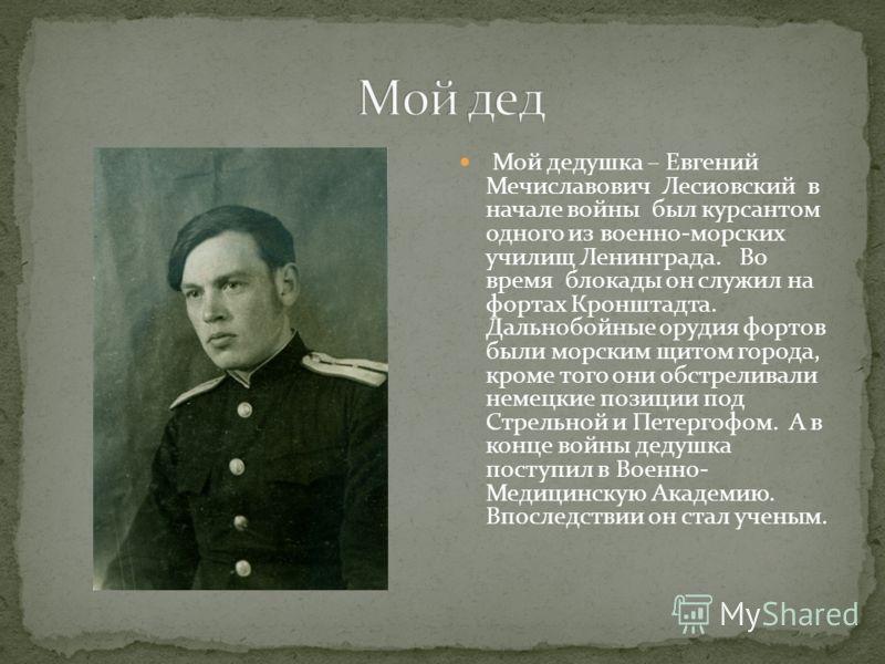 Доклад мой дедушка ветеран великой отечественной войны 7265