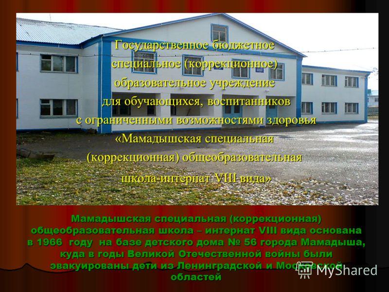 Государственное бюджетное специальное (коррекционное) образовательное учреждение для обучающихся, воспитанников для обучающихся, воспитанников с ограниченными возможностями здоровья с ограниченными возможностями здоровья «Мамадышская специальная (кор