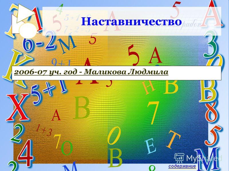 Наставничество 2006-07 уч. год - Маликова Людмила содержание