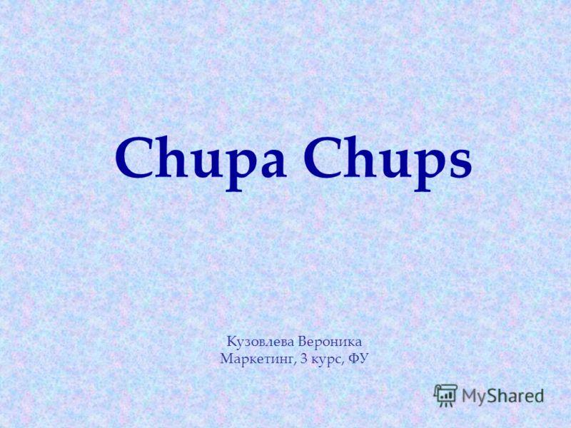 Chupa Chups Кузовлева Вероника Маркетинг, 3 курс, ФУ