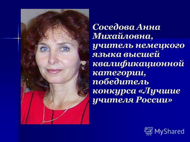 Соседова Анна Михайловна, учитель немецкого языка высшей квалификационной категории, победитель конкурса «Лучшие учителя России»