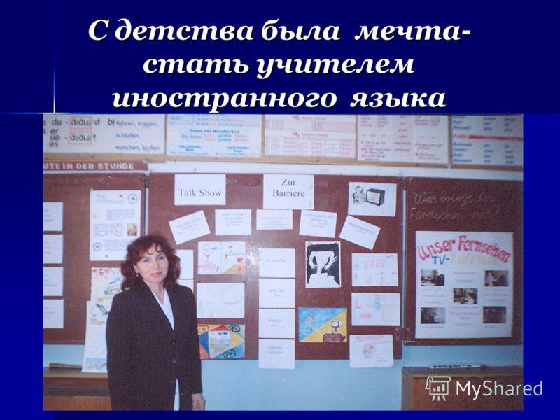 С детства была мечта - стать учителем иностранного языка