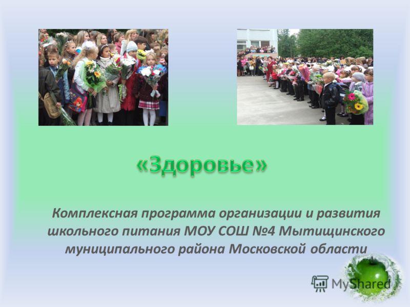 Комплексная программа организации и развития школьного питания МОУ СОШ 4 Мытищинского муниципального района Московской области