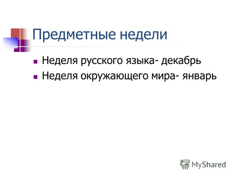 Предметные недели Неделя русского языка- декабрь Неделя окружающего мира- январь