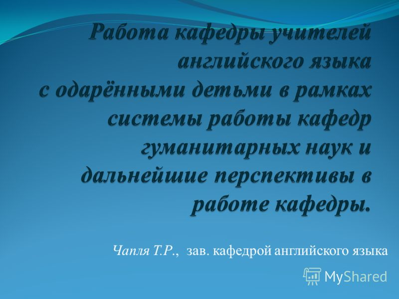 Чапля Т.Р., зав. кафедрой английского языка