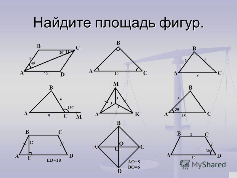 Признаки подобия плоских фигур. Треугольники. Другие фигуры. Фигуры называются подобными, если каждой точке одной фигуры можно сопоставить точку другой фигуры, так, что для любых двух точек одной фигуры и сопоставленных им точек другой фигуры выполня
