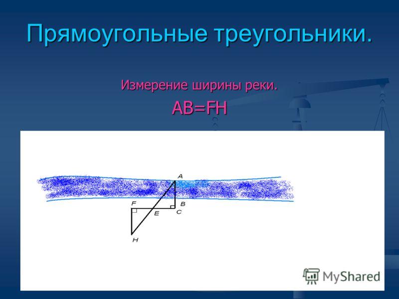 Подобные треугольники. Измерение расстояния до недоступной точки. Измерение высоты дерева по тени Измерение высоты дерева по тени АВ:ав=ВС:вс АВ:ав=ВС:вс
