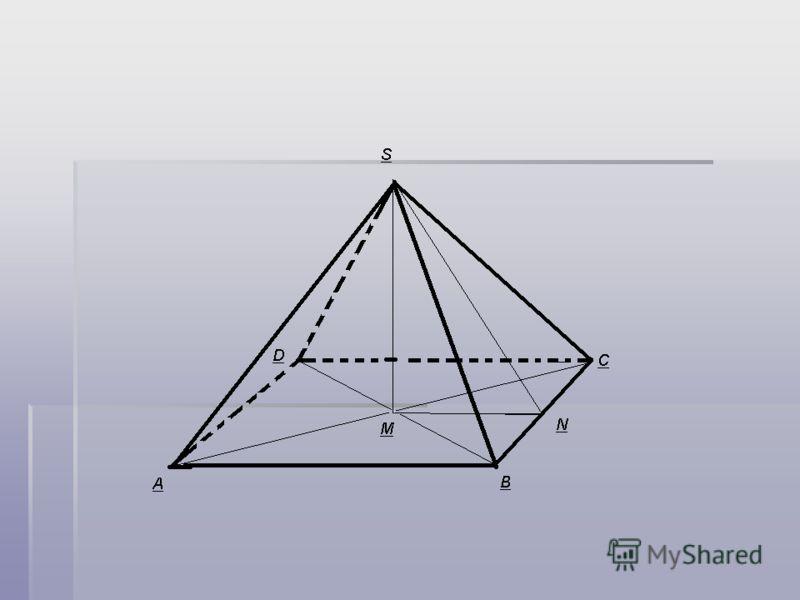 Истоки золотого сечения. Золотая пропорция была известна древним египтянам (около 10 000 лет назад)при постройке пирамид. Рассмотрим применение золотого сечения: SMN в ее осевом сечении- основной элемент.SM:MN=SN:NM, причем SN:NM=1/ пусть МN=X, то SN