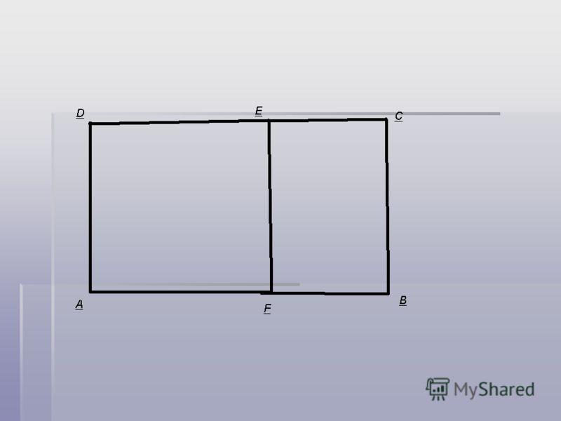 Что такое золотые фигуры? Золотая фигура – фигура, в которой отношение каких либо сторон равно. Золотая фигура – фигура, в которой отношение каких либо сторон равно. Примеры: Примеры: 1Золотой прямоугольник – прямоугольник, в котором отношение двух е