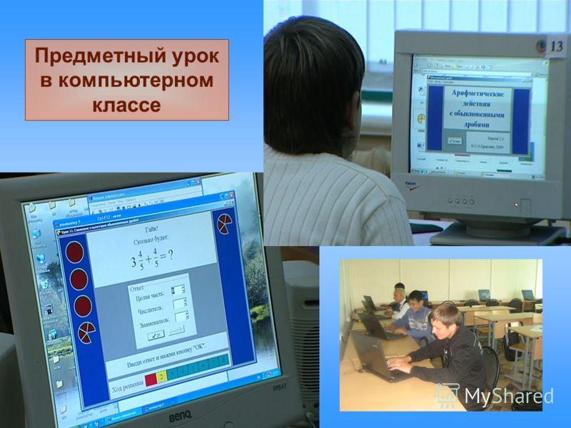 26 Предметный урок в компьютерном классе