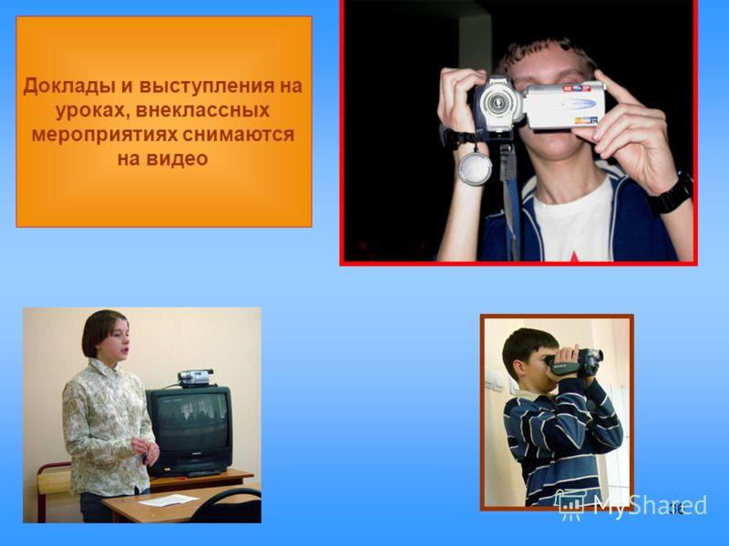 36 Доклады и выступления на уроках, внеклассных мероприятиях снимаются на видео