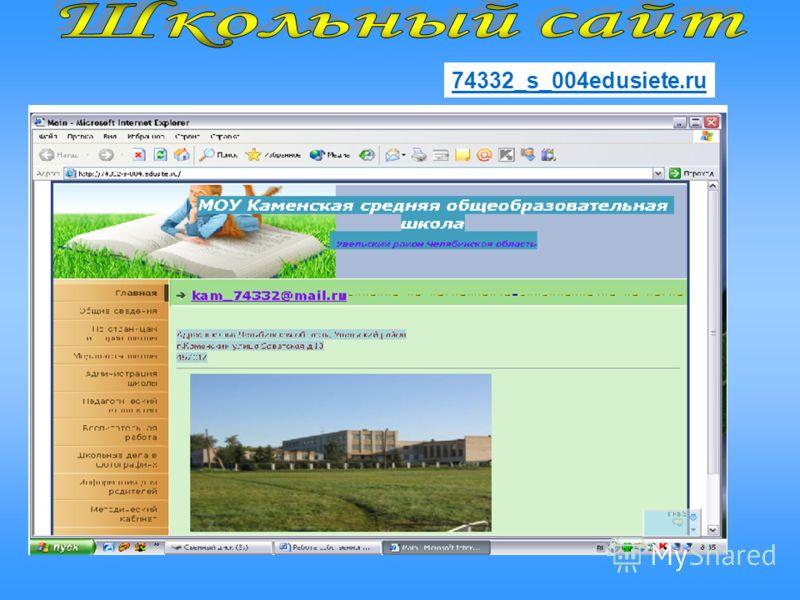 74332_s_004edusiete.ru
