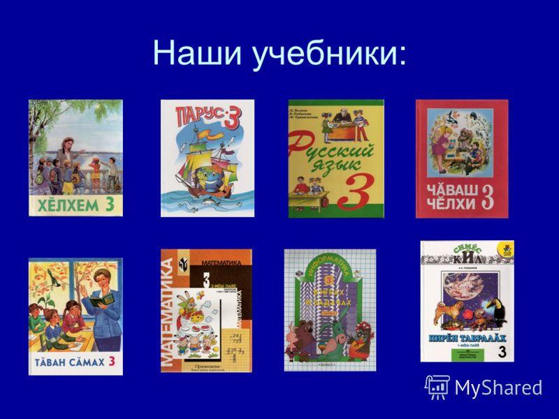 Наши учебники:
