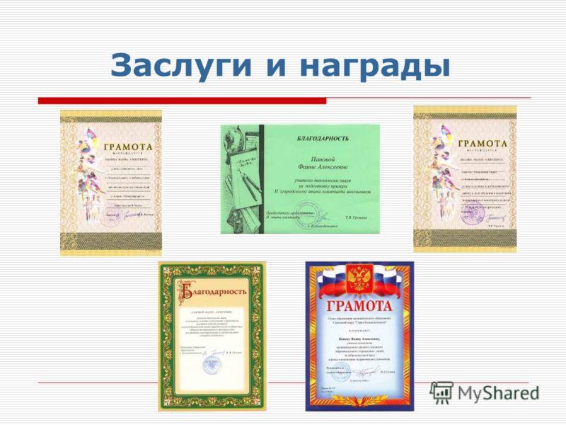 Заслуги и награды