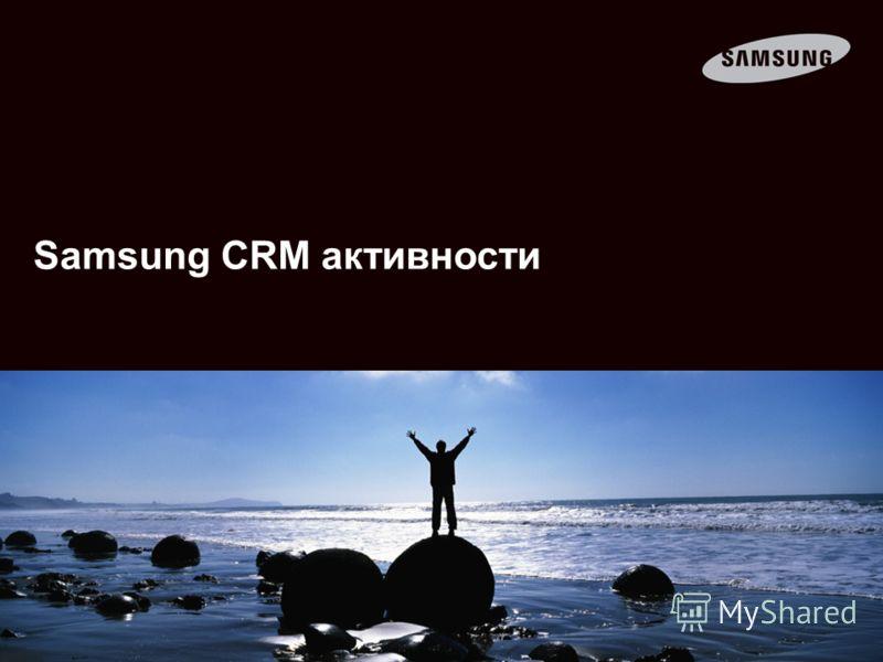 Samsung CRM активности