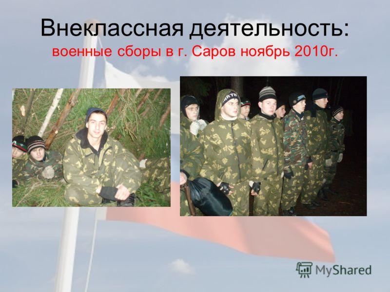 Внеклассная деятельность: военные сборы в г. Саров ноябрь 2010г.