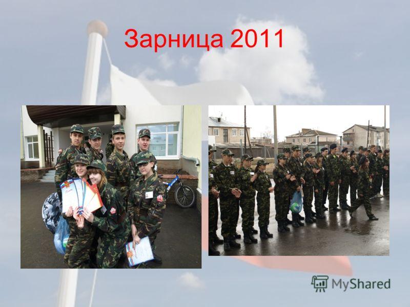 Зарница 2011